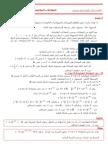 المعادلات التفاضلية 2 Bac المعادلات التفاضلية