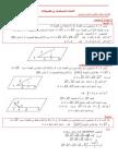 الهندسة الفضائية => الدرس(((( ...ا