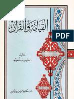 القيامة والقرآن - الشهيد عبدالحسين دستغيب