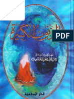 thinob-kabirh1.pdf