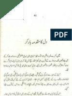 Dil ka muqadma haar kar by maha malik