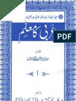 Qasas ul anbiya pdf arabic