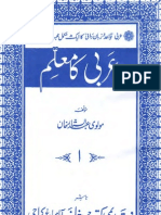 Arabi Ka Muallim Part 1