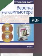 Самоучитель верстки на компьютере.PDF