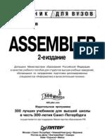 В. И. Юров - Assembler. Учебник для ВУЗов (2003).pdf