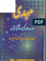 Imam Mehdi (atfs) - Hadees ki roshni may