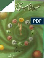 Zahoor-e-Imam Mehdi (a) qareeb tar hay - Part 3