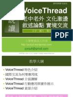 VoiceThread-集合多媒體素材應用於老中老外_ 文化激盪_敘述論點_實境交流-20130320