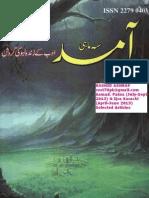 Aamad Patna-July-Sept 2013 & Ijra Karachi-April-June 2013-Selected Articles