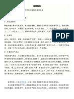 语言特色.docx