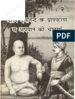 List of attacks on Maharshi Swami Dayananda Saraswati.pdf