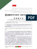 洗钱新方式——何绍庚等利用诉讼时效届满贪污李书出版专款的手法