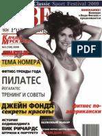 Качай мускулы 2009 03 139