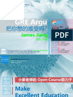 """""""葵花宝典""""---小姜老师的GRE Argu公开课---Lecture-1"""