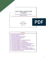 台湾清华大学廖聪明切换式(开关式)磁阻马达之驱动
