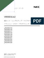 V850_マイコン_Program_U17965JJ1V0AN00