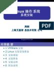 Linux操作系统02-安装-公司培训