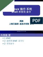 Linux操作系统03-Shell-公司培训