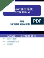 Linux操作系统05-vi-公司培训