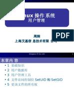 Linux操作系统07-用户v