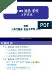 Linux操作系统08-文件系统-公司培训