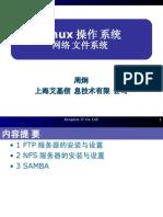 Linux操作系统10-网络文件-公司培训