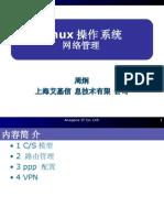 Linux操作系统18-高级网络-公司培训