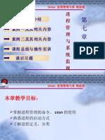 第7章 进程管理linux-学校资料