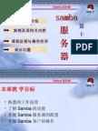第10章 Samba 服务器linux-学校资料
