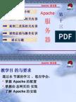 第13章 WWW 服务器linux-学校资料