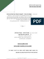 עתירה לבגץ נגד מבצע חיסון פוליו 18.8.13