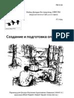 Howto Militia Rus
