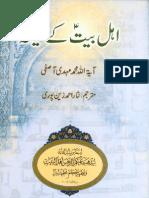Ahle Bait (a.s.) kay Shia
