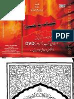 Kashf-ul-Mehjoob