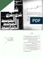 عبدالرحمن منيف - شرق المتوسط.pdf