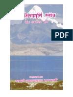 Dakshinamurti Stotram (दक्षिणामूर्ति स्तोत्रं)
