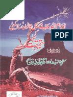 Imam Abu Hanifa Ki Qanon Saz Kamatee Ki Haqiqat (Sheikh Karam Uddin Salfi)
