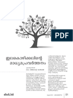 Jeevadeepthi August 2013 - A Malayalam Catholic Magazine