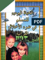 24_hours_in_muslim_life_ar