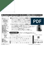 使ってみよう!ペルソナプレス・オンライン(2009年初夏版)