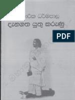 Danagathayuthu Karunu - Anagarika Dharmapala