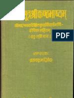 Brahma Sutra Shri Kantha Bhashya With Appaya Dikshit's Deepika Comm - Ed. Vraj Vallabha Dwivedi