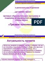 Презентация.ppt