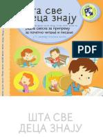Pocetnica 1 - Sta Sve Deca Znaju