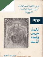 www.coptic-books.blogspot.com العذراء مريم - اريس حبيب المصري