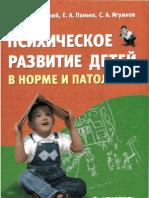 Коломинский Я.Л., Панько Е.А. - Психическое развитие детей в норме и патологии