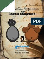 Секреты Везения. Книга Вторая. Ярослав Каплан