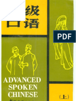 [Hanyu] AAdvanced Spoken Chinese Textbook Sinolingua
