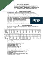 ПУБЛИЧНЫЙ_ОТЧЕТ Пармская школаТ