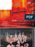 Anees-ul-Matalib fi nijat Abi Talib (a)